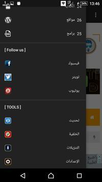 Thechni - التقني screenshot 5