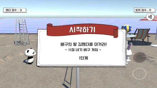 배구왕 김팬더 poster