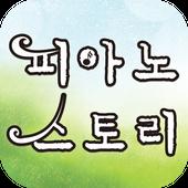원주 피아노 스토리 icon