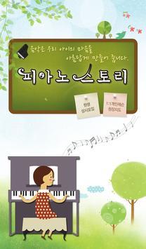 원주 피아노 스토리 poster