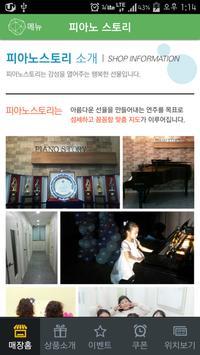 원주 피아노 스토리 screenshot 1