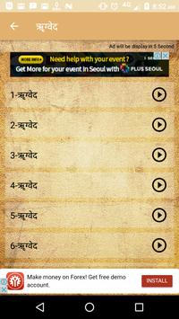 veda purana in hindi (Text & audio) apk screenshot