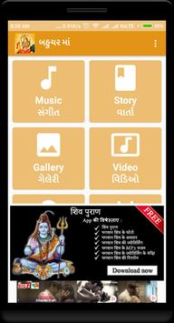 bahuchar maa (anand no garbo & garba) screenshot 1
