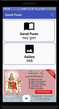 Garuda Purana screenshot 1