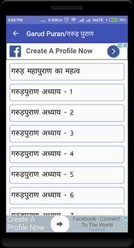 Garuda Purana screenshot 2