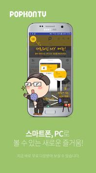 팝콘에어 - POPKONAIR apk screenshot
