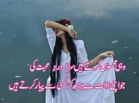 darde judai (جدائی urdu poetry) screenshot 1