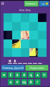 Угадай Ютубера(BS)(MINECRAFT) apk screenshot