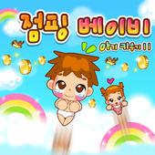 점핑 베이비 icon