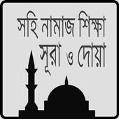 সহি নামাজ শিক্ষা-Namaz Shikkha icon
