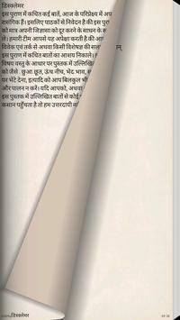 Garud Puran in Hindi - Part 3 apk screenshot