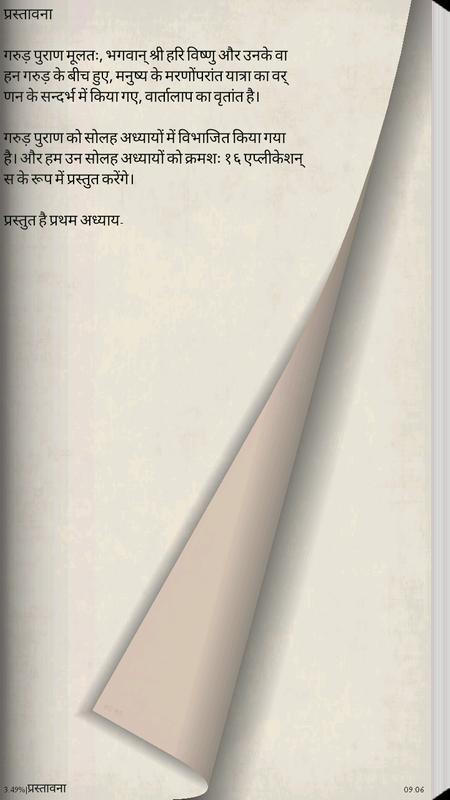 Garud puran in hindi part 1 apk download free books reference garud puran in hindi part 1 apk screenshot fandeluxe Images
