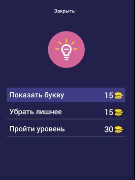 Клондайк 4 фото 1 слово apk screenshot