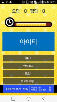 Our Capital Quiz apk screenshot