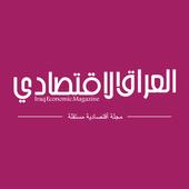 Iraq Economic Magazine icon