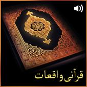 Quranic Stories in Urdu icon