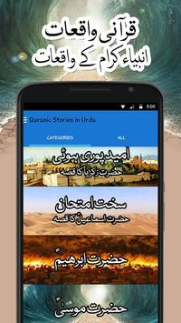 Quranic Stories in Urdu poster