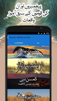 Quranic Stories in Urdu screenshot 1