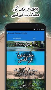 Quranic Stories in Urdu screenshot 2
