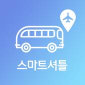 스마트셔틀 - 제주공항 렌트카 셔틀버스 도착정보 icon
