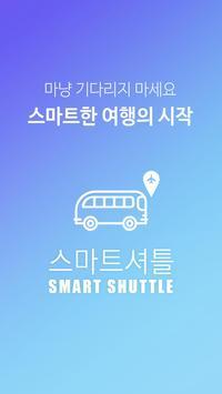 스마트셔틀 - 제주공항 렌트카 셔틀버스 도착정보 poster