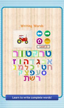 Hebrew Aleph-Bet for kids poster
