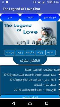 دردشة اسطورة الحب poster