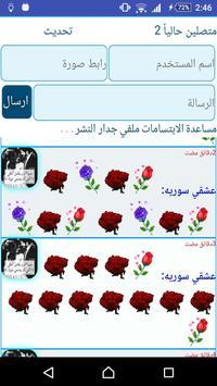 دردشة اسطورة الحب apk screenshot