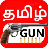 TamilGun - Tamil Videos, Tamil Songs, Tamil Comedy icon