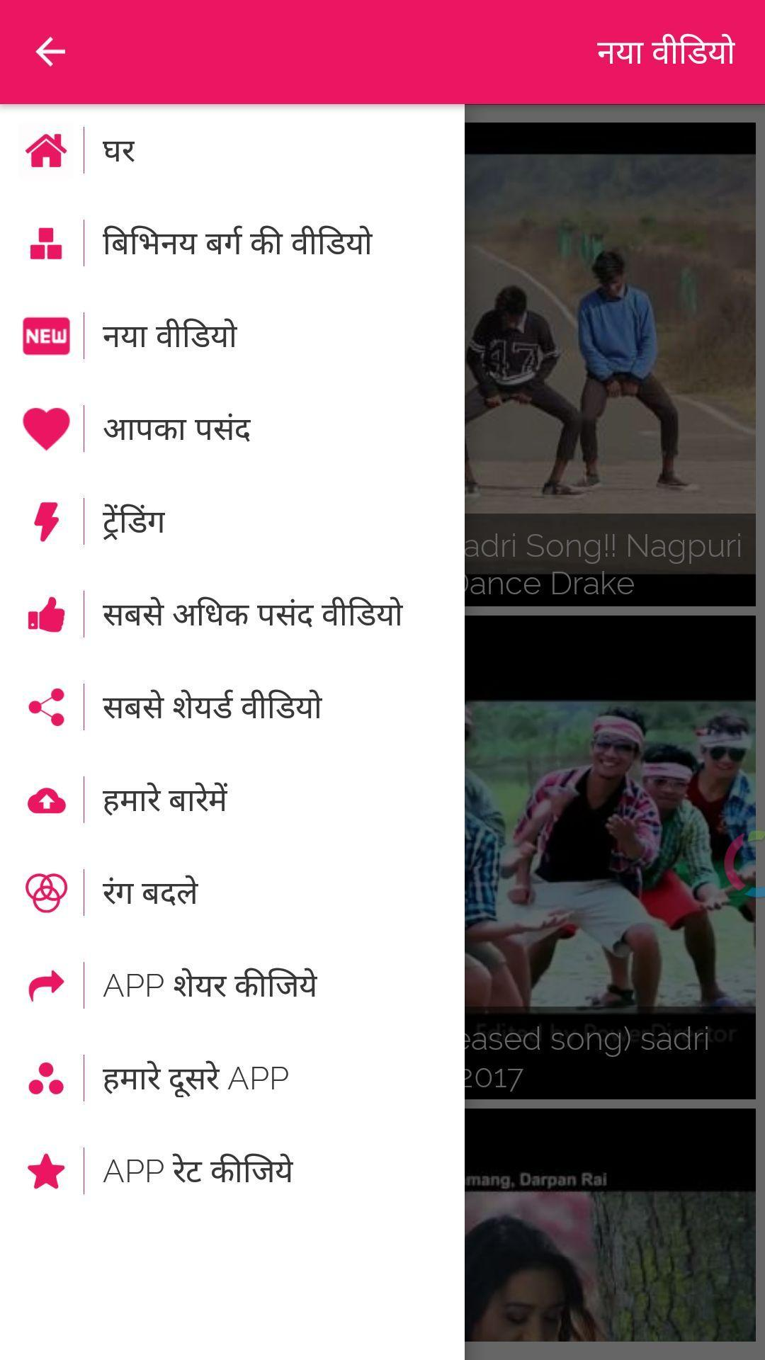 Nagpuri Video for Android - APK Download