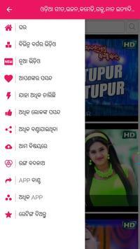 OdiTube screenshot 1