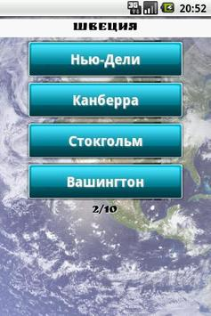 Guess Capitals apk screenshot