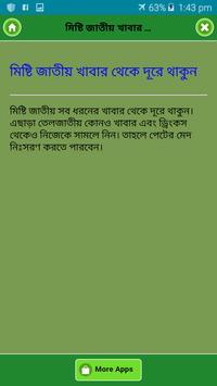বিনে পয়সায় ম্যাদ ভুরি কমান screenshot 3