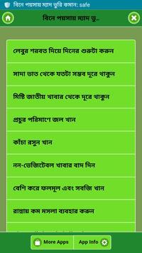 বিনে পয়সায় ম্যাদ ভুরি কমান poster