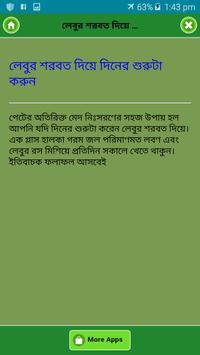 বিনে পয়সায় ম্যাদ ভুরি কমান screenshot 1