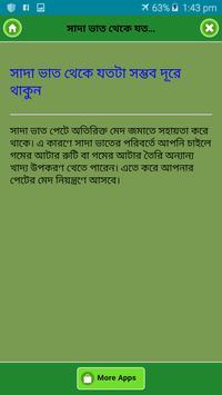 বিনে পয়সায় ম্যাদ ভুরি কমান screenshot 2