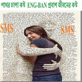 পাথর চাপা কষ্ট  ENG-BAN.sms icon