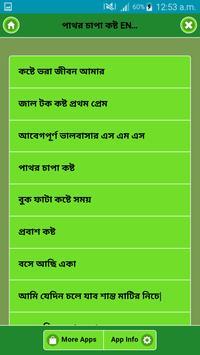 পাথর চাপা কষ্ট  ENG-BAN.sms apk screenshot