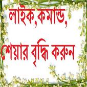 ফেসবুকে লাইক শেয়ার জনপ্রিয় হও icon