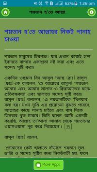 নামায তৃক্ষণ মনোযোগ রাখার উপায় apk screenshot