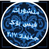 منشورات فيسبوكيه 2017 icon