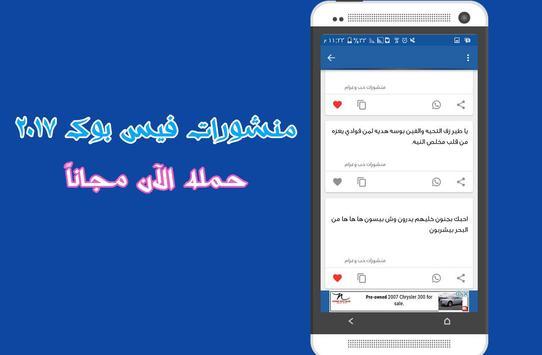 منشورات فيسبوكيه 2017 apk screenshot