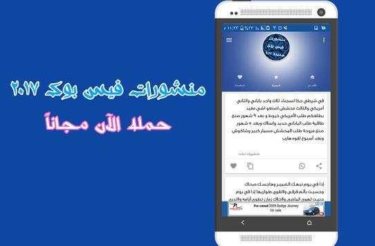 منشورات فيسبوكيه 2017 screenshot 2