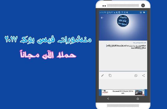 منشورات فيسبوكيه 2017 screenshot 5