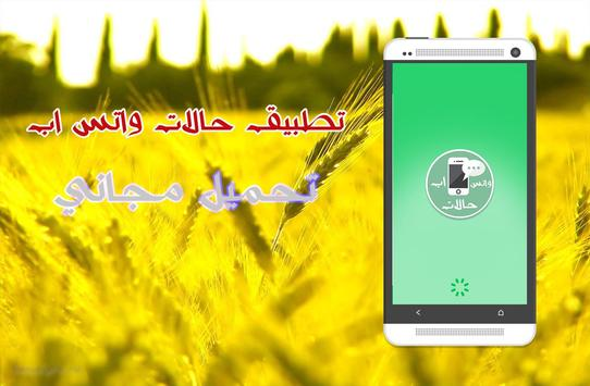 حالات واتس اب apk screenshot