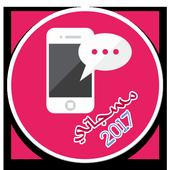 مسجاتي المتطور 2017 icon