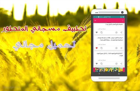 مسجاتي المتطور 2017 screenshot 3