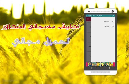 مسجاتي المتطور 2017 screenshot 4
