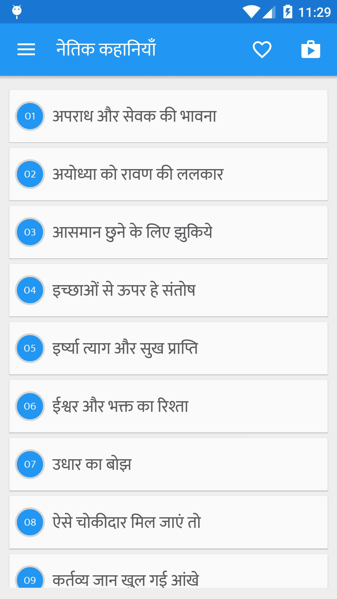 Moral Stories Hindi for Android - APK Download