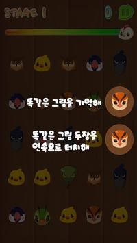 해마치료사 기억력게임 poster